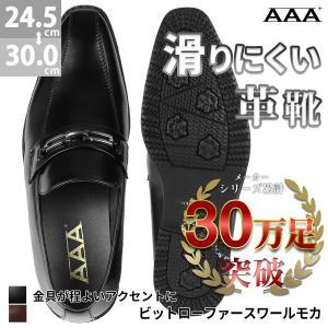 ビジネスシューズ ビットローファー 防滑ソール 靴 紳士 メンズ 対象商品2足の購入で4000円(税別)|mens-sanei