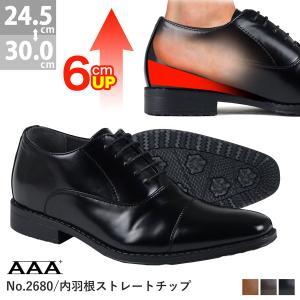 ビジネスシューズ ストレートチップ 内羽根 ヒールアップ 6cmアップ 防滑 メンズ 靴 シューズ 対象商品 2足の購入で5000円(税別)|mens-sanei