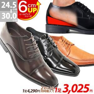 ビジネスシューズ メンズ 革靴 2足セット 対象商品 2足の購入で5000円(税別) ヒールアップ +6cm 防滑 軽量 内羽根 外羽根 ストレートチップ|mens-sanei