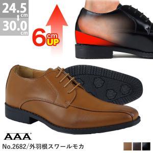 ビジネスシューズ スワールモカ ヒールアップ 6cmアップ 防滑 メンズ 靴 シューズ 対象商品 2足の購入で5000円(税別)|mens-sanei