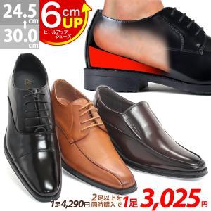 ビジネスシューズ スリッポン モンクストラップ ヒールアップ +6cm 防滑 軽量 メンズ 靴 シューズ 対象商品 2足の購入で5000円(税別)|mens-sanei