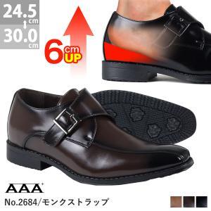 ビジネスシューズ モンクストラップ ヒールアップ 6cmアップ 防滑 メンズ 靴 シューズ 対象商品 2足の購入で5000円(税別)|mens-sanei