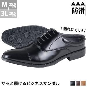 サンダル ビジネスサンダル ビジネスシューズ 内羽根 ストレートチップ 防滑 軽量 メンズ 靴 シューズ 対象商品 2足の購入で4000円(税別) mens-sanei