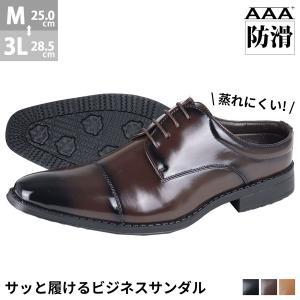 サンダル ビジネスサンダル ビジネスシューズ 外羽根 ストレートチップ 防滑 軽量 メンズ 靴 シューズ 対象商品 2足の購入で4000円(税別)|mens-sanei