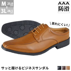 サンダル ビジネスサンダル ビジネスシューズ スワールモカ 外羽根 防滑 軽量 メンズ 靴 シューズ 対象商品 2足の購入で4000円(税別)|mens-sanei
