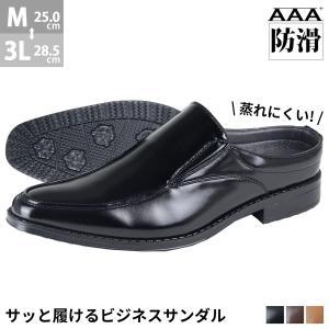サンダル ビジネスサンダル ビジネスシューズ スリッポン 防滑 軽量 メンズ 靴 シューズ 対象商品 2足の購入で4000円(税別) mens-sanei