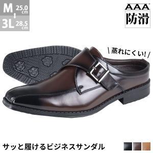サンダル ビジネスサンダル ビジネスシューズ スワールモカ モンクストラップ 防滑 軽量 メンズ 靴 シューズ 対象商品 2足の購入で4000円(税別) mens-sanei