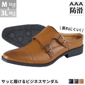 サンダル ビジネスサンダル ビジネスシューズ ストレートチップ ダブルモンク 防滑 軽量 メンズ 靴 シューズ 対象商品 2足の購入で4000円(税別)|mens-sanei