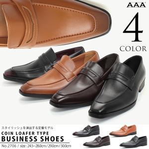 ビジネスシューズ ローファー コインローファー 靴 紳士 メンズ 対象商品2足の購入で4000円(税別)|mens-sanei