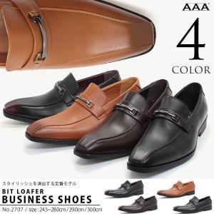 ビジネスシューズ ローファー ビットローファー 靴 紳士 メンズ 対象商品2足の購入で4000円(税別)|mens-sanei