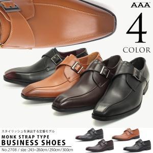 ビジネスシューズ モンクストラップ 靴 紳士 メンズ 対象商品2足の購入で4000円(税別)|mens-sanei