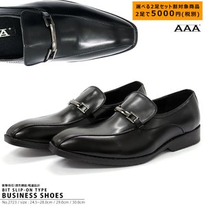 ビジネスシューズ スリッポン ビット 通気底 革靴 メンズ 紳士靴 対象商品2足の購入で5000円(税別)|mens-sanei