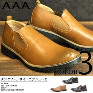 タンクソール サイドゴア カジュアル ビジネス ビジカジ メンズ 靴 シューズ 2足8000円セット対象|mens-sanei