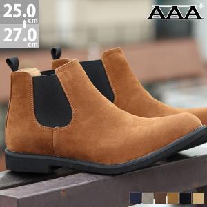 メンズ ブーツ 軽量ソール スエードサイドゴアブーツ 2351 革靴 レザー シューズ ドレス カジュアル スウェード 対象商品2足の購入で6000円(税別)|mens-sanei