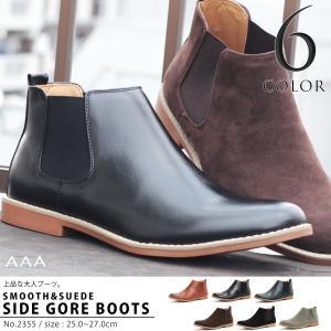 サイドゴアブーツ ドレスシューズ スェード カジュアル メンズ 紳士靴 革 レザー 対象商品2足の購入で6000円(税別)|mens-sanei