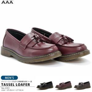 ローファー タッセル バウンシングソール  カジュアル メンズ 靴 シューズ 対象商品2足の購入で6000円(税別)|mens-sanei