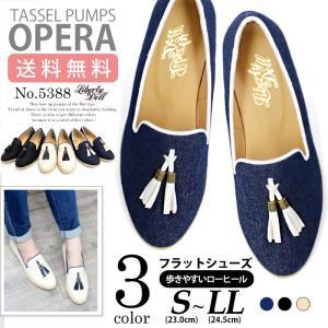 レディース タッセル オペラ パンプス スムース デニム ローファー フラットシューズ 靴 クツ 対象品2足で8000円|mens-sanei