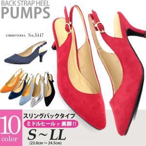 リバティドール バックストラップ 5.5cm ヒール パンプス シンプル レディース 婦人 靴 シューズ ヒール 対象品2足で3600円|mens-sanei