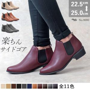 サイドゴアブーツ レディース ショートブーツ 3cmヒール 対象商品2足の購入で4000円(税別)|mens-sanei