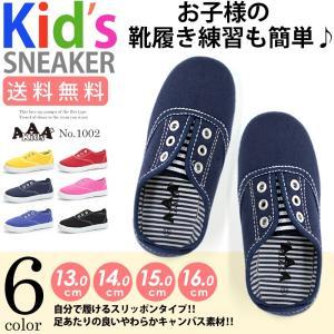 スニーカー スリッポン キッズ ジュニア 靴 シューズ 子供用|mens-sanei