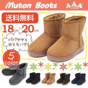 ムートンブーツ キッズ ジュニア 靴 シューズ 子供用|mens-sanei