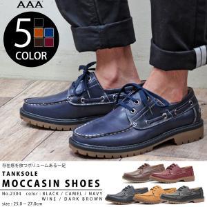 タンクソール モカシンシューズ メンズ 靴 デッキシューズ カジュアル 2足6000円セット対象|mens-sanei