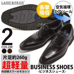 ビジネスシューズ 内羽根 スワールモカ 衝撃吸収 軽量 メンズ エアソール 革靴 通勤 ラスアンドフリス