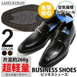 ビジネスシューズ ビット ローファー スリッポン 衝撃吸収 軽量 メンズ エアソール 革靴 通勤 ラスアンドフリス