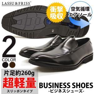 LASSU&FRISS ラスアンドフリス ビジネスシューズ スリッポン ビジネスシューズ