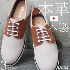 デデス サドルシューズ スエード BEIGE BROWN GRAY NAVY RED メンズ 靴 スウェード 本革|mens-sanei