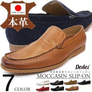 モカスリッポン カジュアル シューズ 日本製本革 デデス メンズ 紳士靴 BLACK BROWN CAMEL NAVY RED WHITE WINE|mens-sanei