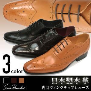 ビジネスシューズ 日本製本革 サラバンド 内羽 ウィングチップ メンズ 革靴 通勤 靴 3色展開|mens-sanei