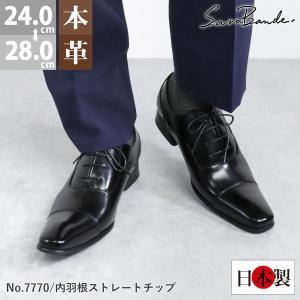 ビジネスシューズ 日本製 本革 内羽根 ストレートチップ SB7770BL サラバンド メンズ 革靴 紳士 靴|mens-sanei