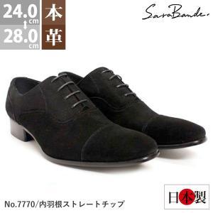 ビジネスシューズ 日本製 本革 内羽根 ストレートチップ 7770 BLACK SUEDE サラバンド メンズ 革靴 紳士 靴|mens-sanei