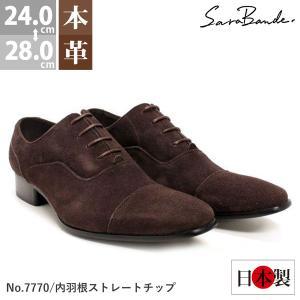 ビジネスシューズ 日本製 本革 内羽根 ストレートチップ 7770 BROWN SUEDE サラバンド メンズ 革靴 紳士 靴|mens-sanei