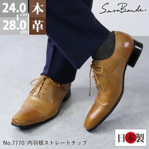 ビジネスシューズ 日本製 本革 内羽根 ストレートチップ 7770 LIGHT BROWN サラバンド メンズ 革靴 紳士 靴|mens-sanei