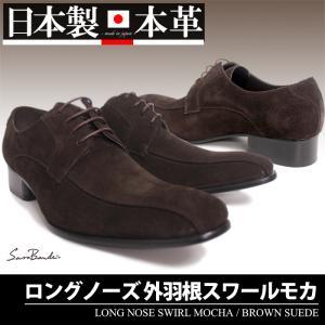ビジネスシューズ 日本製 本革 スワールモカシン ロングノーズ BROWN SUEDE サラバンド メンズ 革靴 紳士 靴|mens-sanei