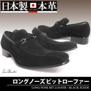ビジネスシューズ 日本製 本革 スワールモカシン ロングノーズ ビットローファー BLACK SUEDE サラバンド メンズ 革靴 紳士 靴|mens-sanei