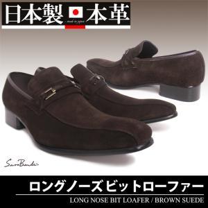 ビジネスシューズ 日本製 本革 スワールモカシン ロングノーズ ビットローファー BROWN SUEDE サラバンド メンズ 革靴 紳士 靴|mens-sanei