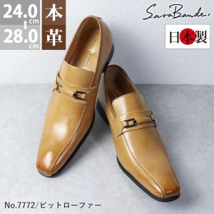 ビジネスシューズ 日本製 本革 スリッポン ローファー LIGHT BROWN サラバンド メンズ 革靴 紳士 靴|mens-sanei