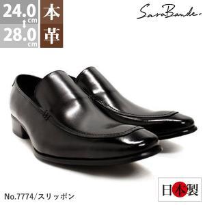 ビジネスシューズ 日本製 本革 スリッポン BLACK サラバンド メンズ 紳士 靴 革靴|mens-sanei