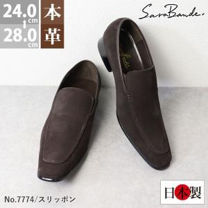 ビジネスシューズ 日本製 本革 スリッポン BROWN SUEDE サラバンド メンズ 紳士 靴 革靴|mens-sanei