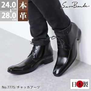 サラバンド チャッカーブーツ ビジネスシューズ BLACK|mens-sanei