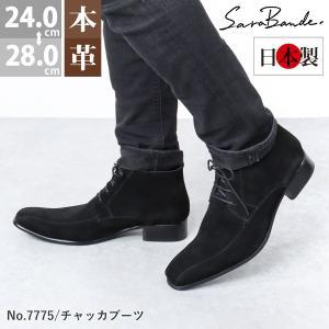 ビジネスシューズ 日本製 本革 チャッカブーツ BLACK SUEDE サラバンド メンズ 革靴 紳士 靴|mens-sanei