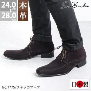 ビジネスシューズ 日本製 本革 チャッカブーツ  BROWN SUEDE サラバンド メンズ 革靴 紳士 靴|mens-sanei