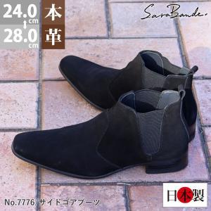 ビジネスシューズ 日本製 本革 サイドゴア BLACK SUEDE サラバンド メンズ 革靴 紳士 靴 mens-sanei