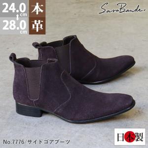 ビジネスシューズ 日本製 本革 サイドゴア BROWN SUEDE サラバンド メンズ 革靴 紳士 靴 mens-sanei