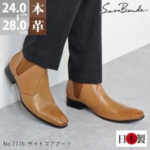 ビジネスシューズ 日本製 本革 サイドゴア LIGHT BROWN サラバンド メンズ 革靴 紳士 靴|mens-sanei