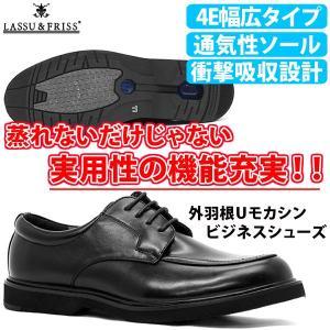 2足8000円セット対象 大きいサイズ ラスアンドフリス 4E  幅広 外羽根 Uモカシン ビジネスシューズ BLACK 紳士 靴 mens-sanei