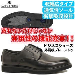 ビジネスシューズ 外羽根 プレーントゥ 衝撃吸収 幅広 4E ラスアンドフリス メンズ 紳士 革靴 靴 通勤 2足8000円セット対象|mens-sanei